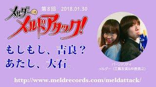 メルダーのメルドアタック!第8回(2018.01.30) 工藤友美 検索動画 16