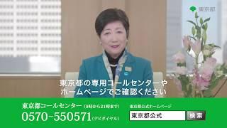 「新型コロナウイルス感染症」に関する知事からのメッセージ(30秒版 令和2年2月28日更新)