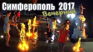 Вечерний Симферополь 2017. Фонтаны у памятника Екатерине II