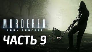Murdered: Soul Suspect Прохождение - Часть 9 - РАЗГАДКА