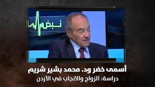 أسمى خضر ود. محمد بشير شريم - دراسة: الزواج والانجاب في الأردن