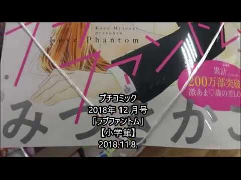 ラブ ファントム ネタバレ 55 話