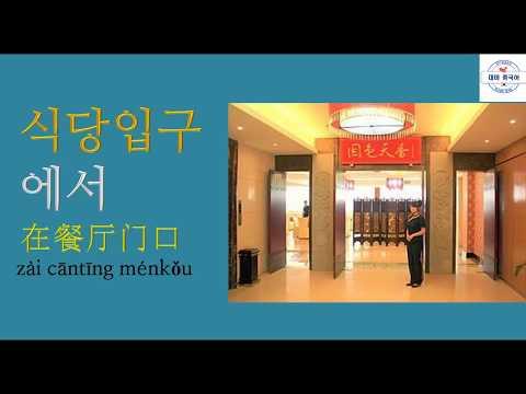 【여행중국어】식당입구에서 원하는자리요�