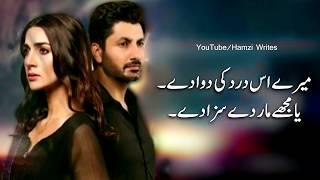 mere-mohsin-ost-with-lyrics-har-pal-geo-hamzi-writes