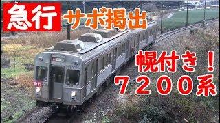 【急行サボ掲出】大井川鐵道7200系 臨時急行列車!
