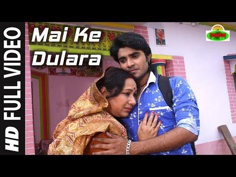 'Mai ke Dulara' Full Video Song HD | Dulara Bhojpuri Movie | Pradeep Pandey 'Chintu'