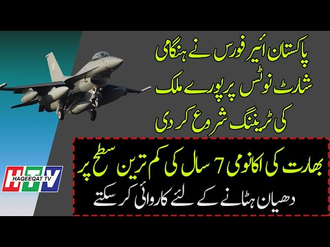 Haqeeqat TV: PAF has Conducted Exercise All Over the Bases With New Direction