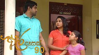Adara Deasak | Episode 90 | ITN Thumbnail