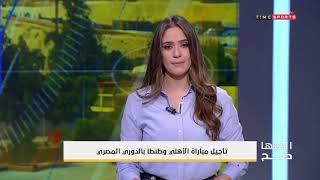تأجيل مباراة الأهلي وطنطا بالدوري المصري - العبها صح