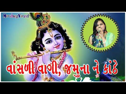 Vansadi Vagi Jamuna ne Kanthe by Neha Patel, Ami Patel & Paresh Patel by Mrudang Vrund