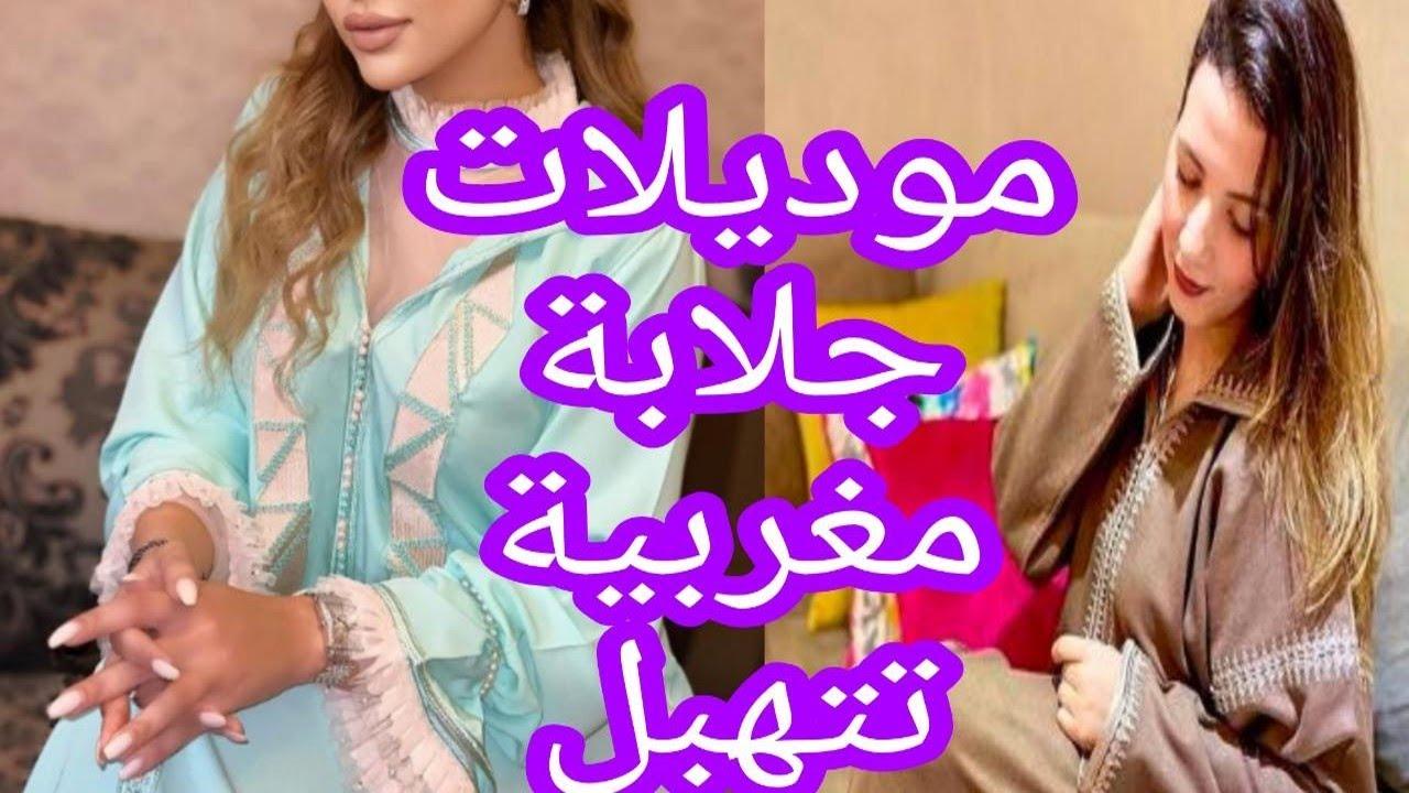موديلات جلابة مغربية تتهبل //موضة2022