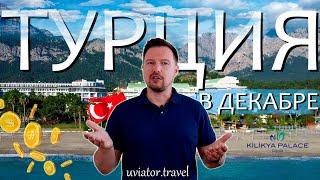 Турция в декабре Отель Киликия каньон Гёйнюк Турция зимой в городе Гёйнюк Kilikya Palace 5