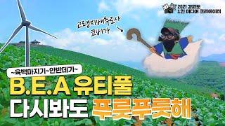 Pretty Gangwon W.O.N.더풀 육백마지기~안반데기~ㅣ강원 1인 미디어 크리에이터