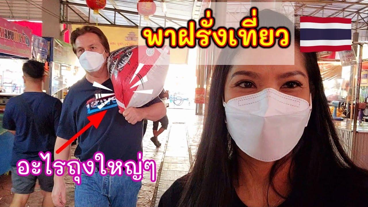 Vlog 1วันสบายๆ พาฝรั่งเที่ยววัด ให้อาหารปลาถุงใหญ่ /ตามติดชีวิตฝรั่งในไทย/c.k.taylor.