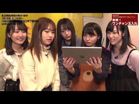 解説動画「新春!ワンチャン玉入れ」TOKYO DOME CITY HALLにて新春コンサートウィーク / AKB48[公式]