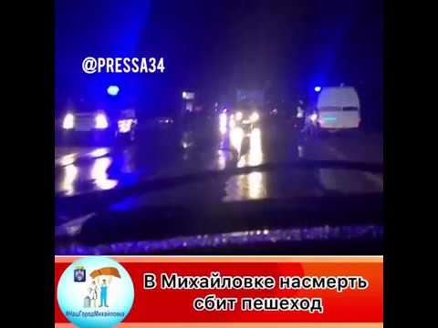 В Михайловке насмерть сбит пешеход