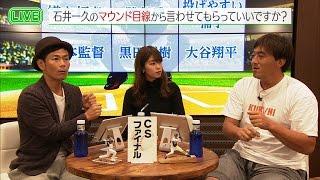 「左投手は左打者に有利」なのはなぜ?石井一久が語る松井秀喜とイチローの違い