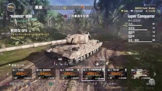 World of Tanks PS4 60TPの優等上げ