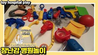 ASMR toy hospital play no talking 장난감 병원놀이 [홍시]