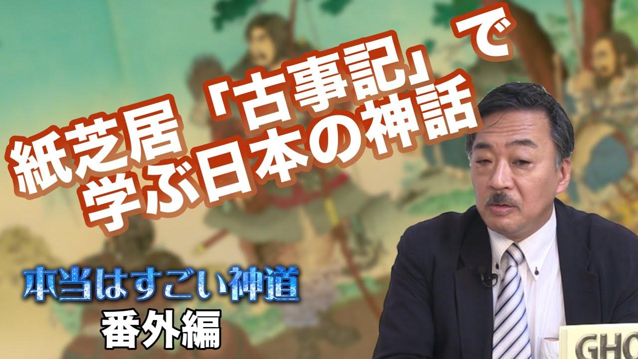 番外編 紙芝居「古事記」で学ぶ日本の神話 【CGS 本当はすごい神道】