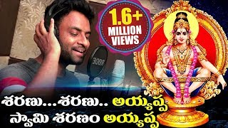 most-popular-ayyappa-song-biggest-hit-sharanu-sharanu-ayyappa-hemachandra-raghu-ram