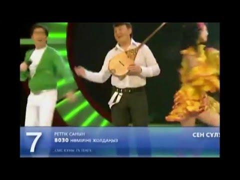 Слушать казахскую музыку, минусовки и тексты