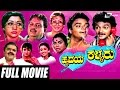 Hrudaya Kallaru Kannada Full Hd Movie Feat Girish Abhilash Amoolya ...