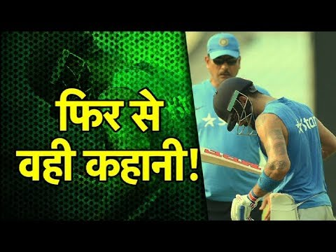 Same Old Story From Team India | Sports Tak
