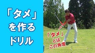 【長岡プロのゴルフレッスン】「タメ」を作るドリル