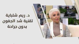 د. ريم شلباية - تقنية شد الجفون بدون جراحة