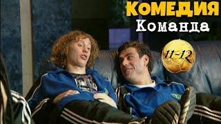 """НЕВЕРОЯТНАЯ КОМЕДИЯ! """"Команда"""" (11-12 серия) Русские комедии, фильмы HD"""
