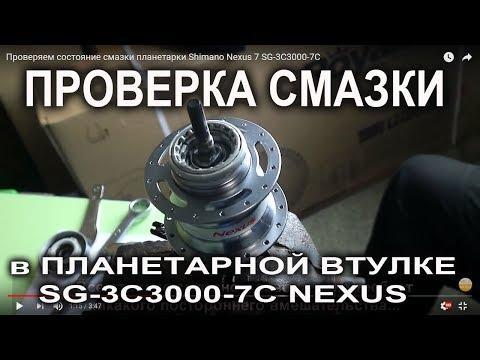 Проверяем состояние смазки планетарки Shimano Nexus 7 SG-3C3000-7С