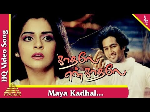 Kadhale En Kadhale Tamil Movie Songs   Naveen  Roma  Pyramid Music