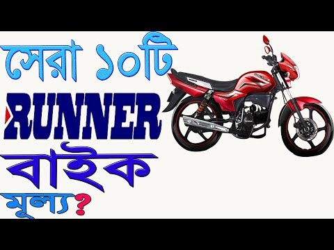 Top ten Runner bike in Bangladesh || With Price