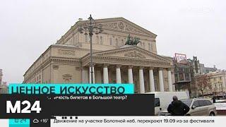 Средняя стоимость билета в Большой театр в 2019 году превысила 4 тыс рублей - Москва 24