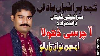 Aa Charsi Dhola    Amjad Nawaz Karlo    Latest Saraiki Song 2019