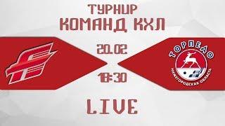 Турнир команд КХЛ: «Авангард» - «Торпедо»