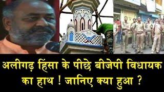 अलीगढ़ हिंसा के पीछे बीजेपी विधायक का हाथ !/TENSION IN ALIGARH OVER CONSTRUCTION OF MOSQUE PILLAR
