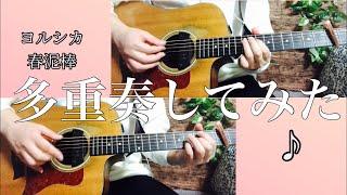【ギター】ヨルシカ ♪春泥棒 ギター多重奏で弾いてみた YORUSHIKA まーくんギターch上野マサフミ