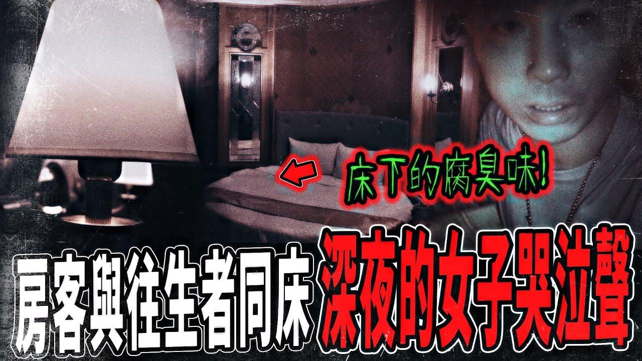 【床鋪下的女人Ep1】那晚床下散發的腐味!房客竟與往生者睡同一張床!深夜傳來的哭泣聲...|【網路怪談系列】  【都市傳說】【靈異探險】
