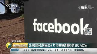 [国际财经报道]投资消费 处理网络仇恨言论不力 脸书被德国处罚200万欧元| CCTV财经