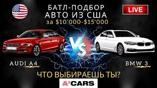 BMW 3 vs Audi A4 от $10000. Какое авто выбрать для покупки? Авто из США под ключ