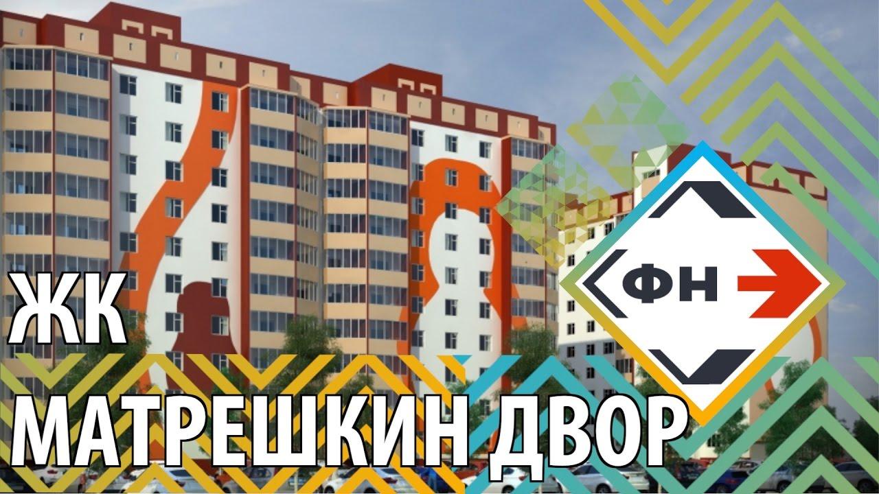 Купить квартиру в Барнауле| Купить новостройку | Обзор новостройки .