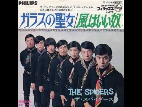 ザ・スパイダースThe Spiders/...