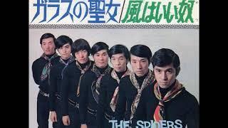 ザ・スパイダースThe Spiders/⑰ガラスの聖女 (1968年11月25日発売)Lv...