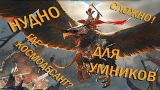 Как играть в Total War Warhammer тупым людям Краткий обзор нудятины.