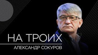 Александр Сокуров: Россия — подросток, родить ничего не может // На троих