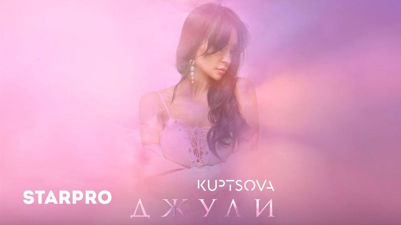 KUPTSOVA — Джули