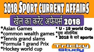 Complete sports current affairs 2018 | Current affairs 2018 |sport current affairs 2018 | All Games