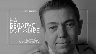Спектакль \На Беларусi Бог жыве\. Валерый Шушкевіч паводле Ул.Караткевіча